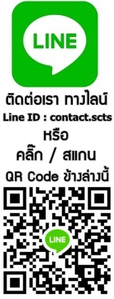 Line ID : contact.scts